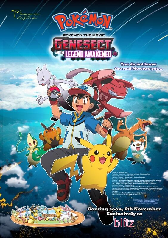 >Pokemon the movie 16 โปเกม่อน เดอะมูฟวี่ 16 เกโนเซ็คท์ จ้าวลมกรด ซับไทย