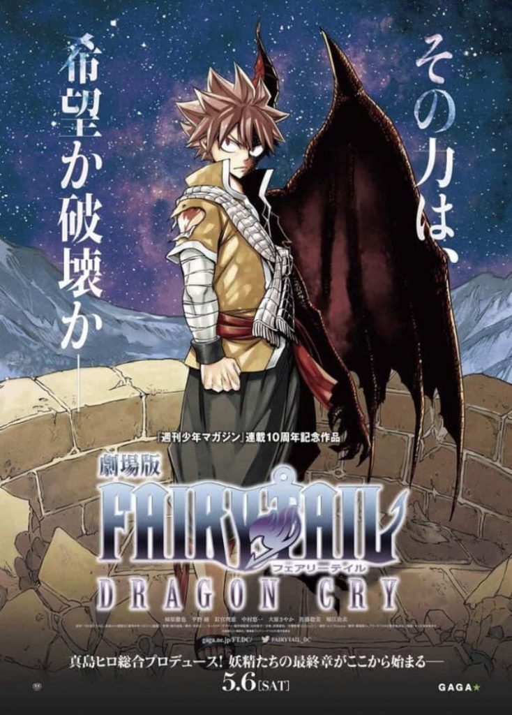 >Fairy Tail Movie 2 Dragon Cry แฟรี่เทล เดอะมูฟวี่ 2 พากย์ไทย ซับไทย
