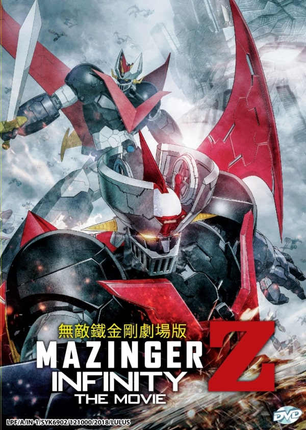 >Mazinger Z Infinity 2018 สงครามหุ่นเหล็กพิฆาต ซับไทย