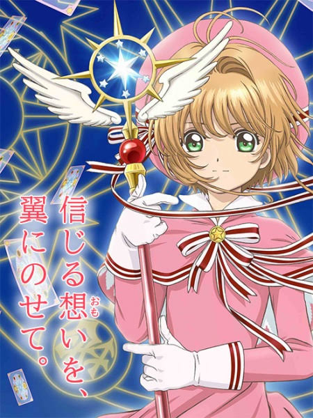 >Cardcaptor Sakura: Clear Card-hen ภาค 3 ตอนที่ 1-22 ซับไทย