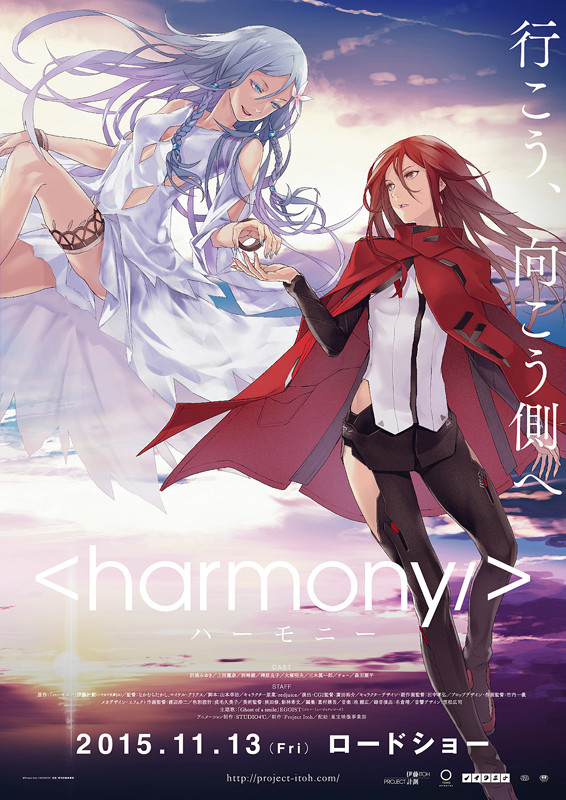 >Harmony (Movie) ซับไทย