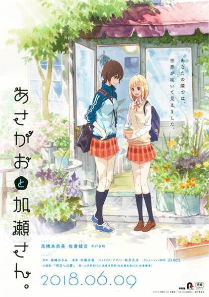 >Asagao to Kase-san. OVA ซับไทย