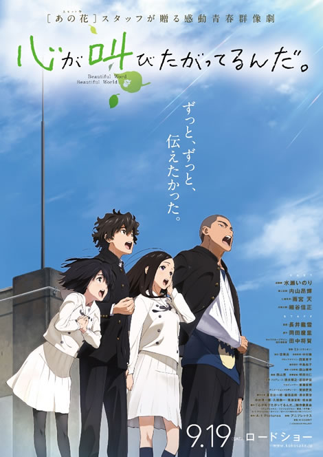 >Kokoro ga Sakebitagatterunda. (Movie) ซับไทย