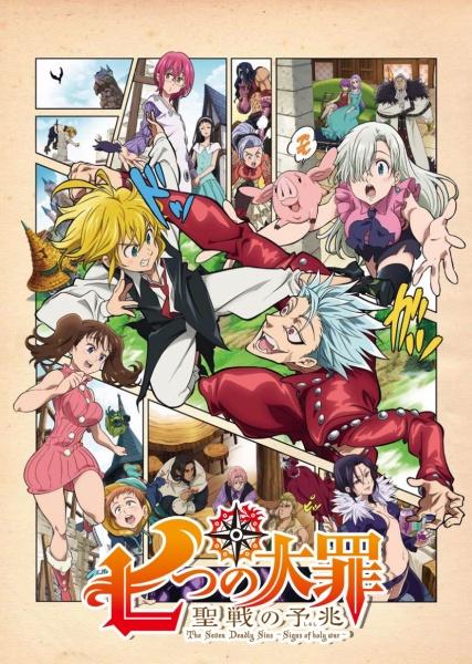 >Nanatsu no Taizai: Seisen no Shirushi ตอนที่ 1-4 ซับไทย