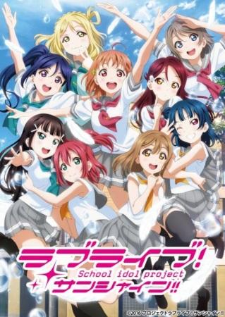 >Love Live! Sunshine!! 2nd Season ตอนที่ 1-13 ซับไทย