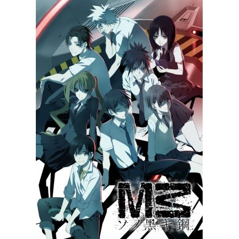 >M3 Sono Kuroki Hagane (The Dark Metal) ตอนที่ 1-24 ซับไทย