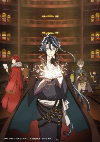 >Bungou to Alchemist: Shinpan no Haguruma ตอนที่ 1-13 ซับไทย