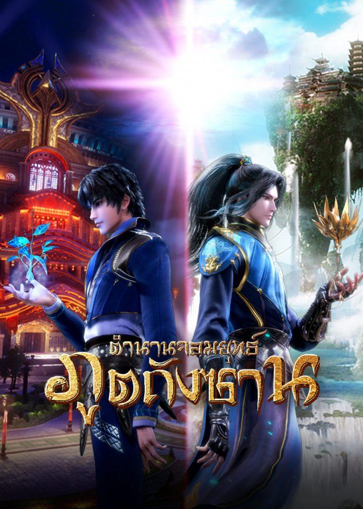 >Douluo Dalu 3nd Season ตำนานจอมยุทธ์ภูตถังซาน ภาค 3 ตอนที่ 79-178 ซับไทย