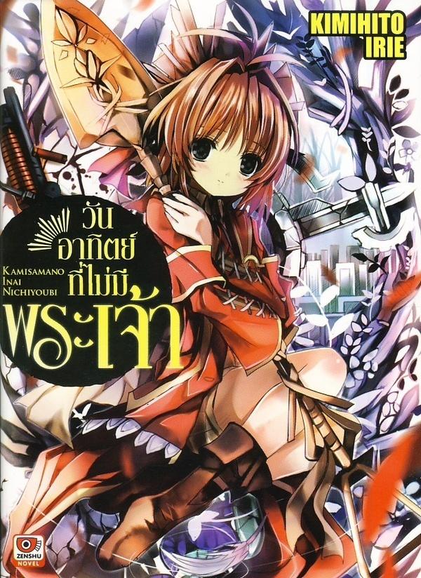 >Kami-sama no Inai Nichiyoubi วันอาทิตย์ที่ไม่มีพระเจ้า 1-12+OVA ซับไทย