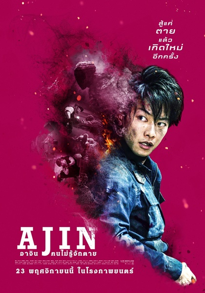 >Ajin Demi-Human (2017) อาจิน ฅนไม่รู้จักตาย ซับไทย พากย์ไทย Movie