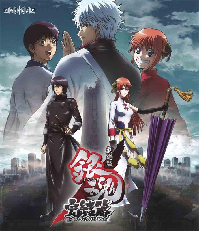 >Gintama the Final Movie: The Final Chapter :กินทามะ เดอะมูฟวี่:บทสุดท้าย กู้กาลเวลาฝ่าวิกฤตพิชิตอนาคต พากย์ไทย