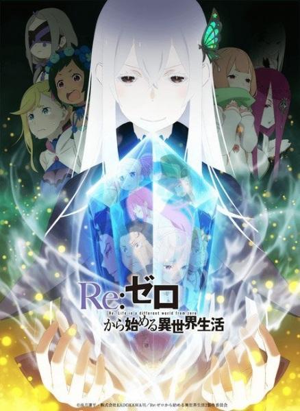 >Re:Zero kara Hajimeru Isekai Seikatsu 2nd Season ภาค2 ตอนที่ 1-13 ซับไทย