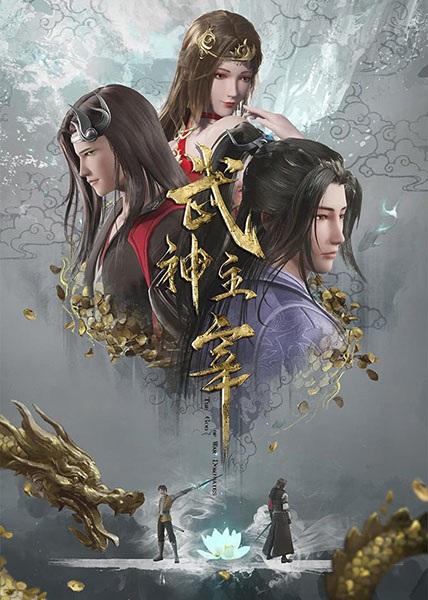 >Wu Shen Zhu Zai (Martial Master) ปรมาจารย์การต่อสู้ ตอนที่ 1-144 ซับไทย