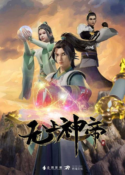 >Supreme God Emperor (Wu Shang Shen Di) จักรพรรดิเทพสูงสุด ตอนที่ 1-109 ซับไทย