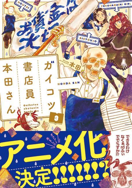 >Gaikotsu Shotenin Honda-san พนักงานร้านหนังสือ ฮอนดะซัง ตอนที่ 1-3 ซับไทย