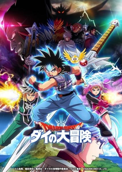 >Dragon Quest – Dai no Daibouken 2020 การผจญภัยของได ตอนที่ 1-27 ซับไทย