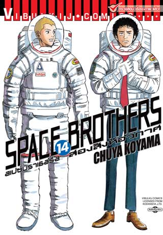 >Space Brothers สองสิงห์อวกาศ ตอนที่ 1-50 พากย์ไทย