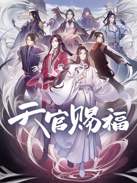 >Tian Guan Ci Fu (Heaven Official's Blessing) สวรรค์ประทานพร ตอนที่ 1-11+OVA ซับไทย