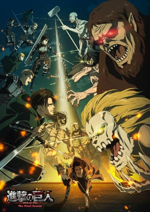 >Attack on Titan Season 4 ผ่าพิภพไททัน (ภาค4) ตอนที่ 1-16 ซับไทย