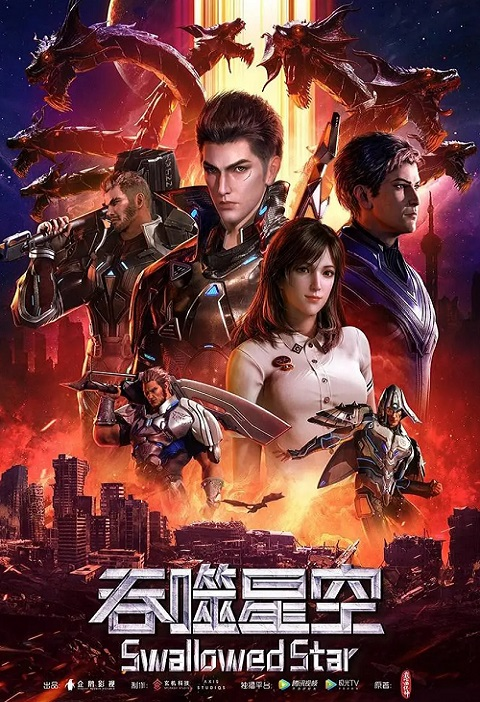 >Tunshi Xingkong (Swallowed Star) มหาศึกล้างพิภพ ตอนที่ 1-20 ซับไทย
