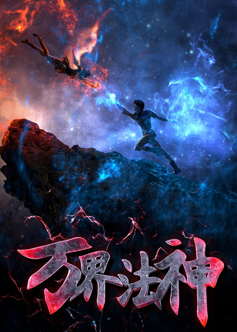 >Wan Jie Fa Shen เทพเจ้าแห่งโลกเวทย์มนต์ ตอนที่ 1-14 ซับไทย