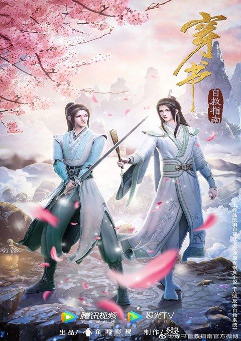 >Chuan Shu Zijiu Zhinan (Scumbag System) ตอนที่ 1-10 ซับไทย