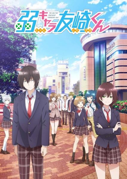 >Jaku-Chara Tomozaki-kun เกมพลิกโฉมนายกระจอก ตอนที่ 1-12+OVA ซับไทย