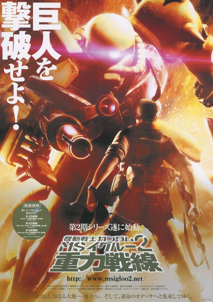 >Mobile Suit Gundam MS IGLOO : The Gravity Front พากย์ไทย