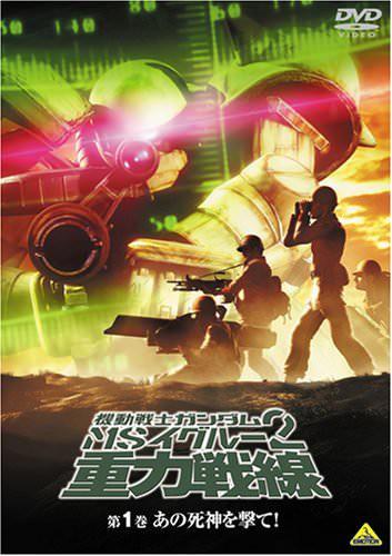 >Mobile Suit Gundam MS IGLOO 2 Gravity of the Battlefront โมบิล สูท กันดั้ม เอ็มเอส อิกลู 2 กราวีตี ออฟ เดอะ แบทเทิลฟรอนท์ พากย์ไทย