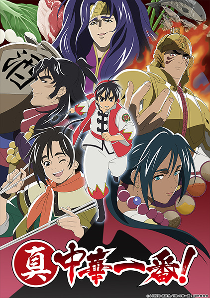 >Shin Chuuka Ichiban! 2nd Season ยอดกุ๊กแดนมังกร ภาค2 ตอนที่ 1-12 ซับไทย