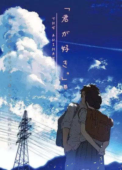 >Kimi ga Suki The Animation ตอนที่ 1-2 ซับไทย