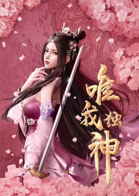 >Wei Wo Du Shen ข้าคือเทพเจ้าองค์สุดท้าย ตอนที่ 1-50 ซับไทย