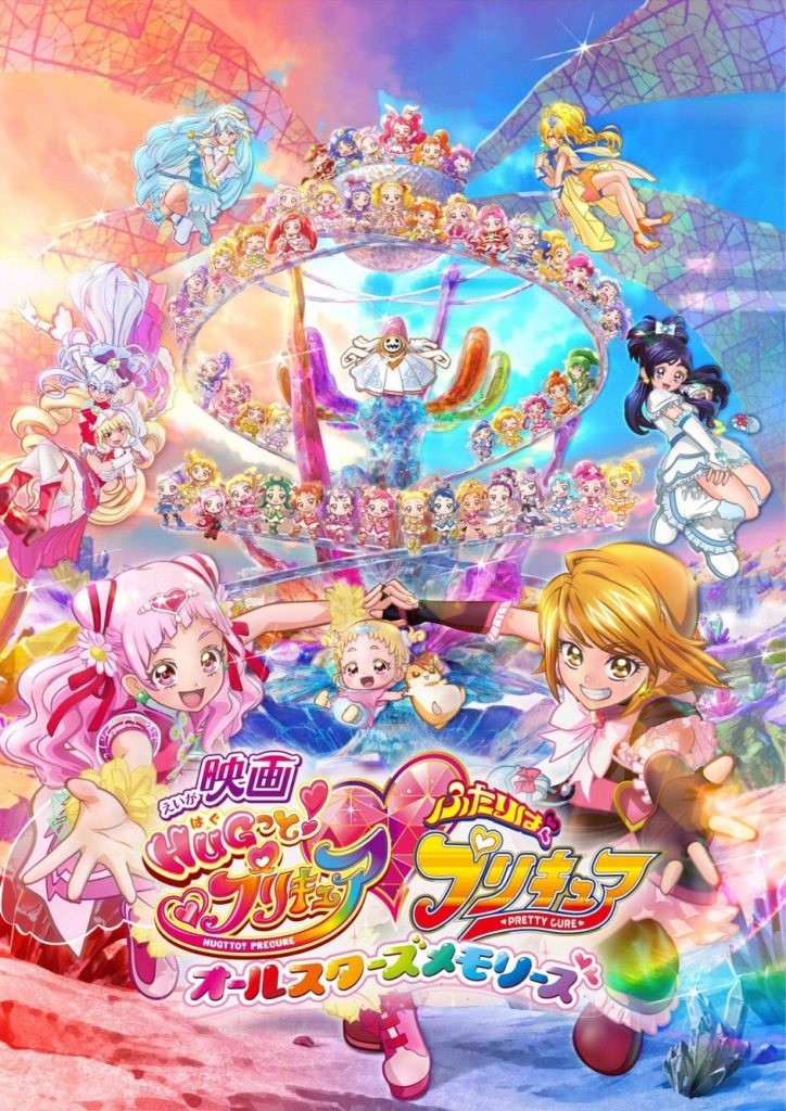 >HUGtto! Precure – Futari wa Pretty Cure All Stars Memories The Movie ฮักโตะ! พรีเคียว – มหัศจรรย์สาวน้อย พริตตี้เคียว ออลสตาร์ เมมโมรี่ ซับไทย