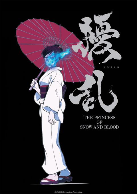 >Jouran: The Princess of Snow and Blood เจ้าหญิงแห่งหิมะและเลือด ตอนที่ 1-12 ซับไทย