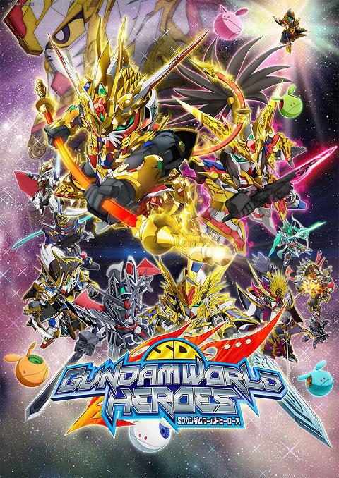 >SD Gundam World Heroes ตอนที่ 1-16 ซับไทย