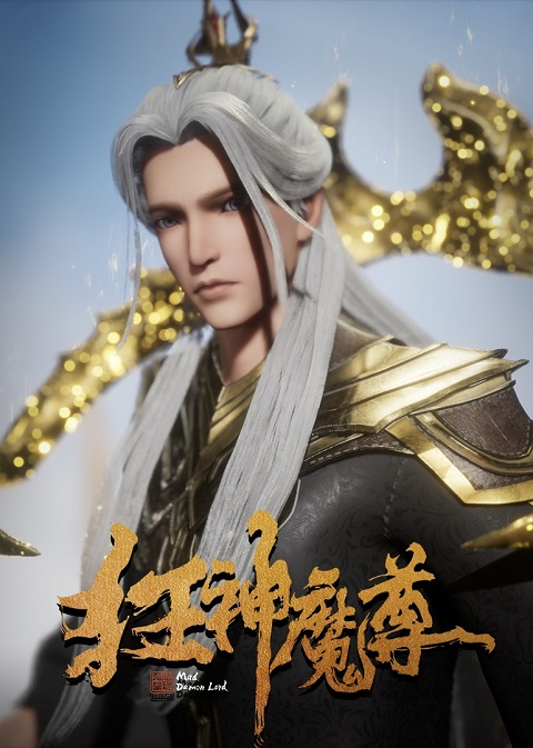 >Kuang Shen Mo Zun เจ้าปีศาจบ้า ตอนที่ 1-28 ซับไทย