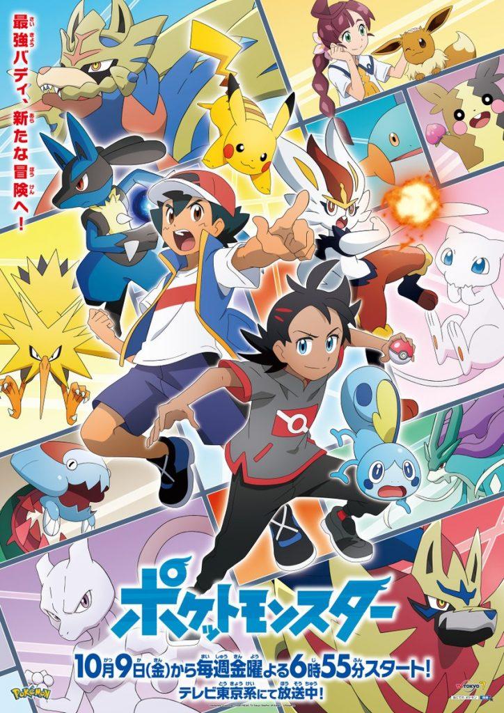 >Pokemon Journey โปเกม่อน เจอร์นีย์ ปี24 พากย์ไทย