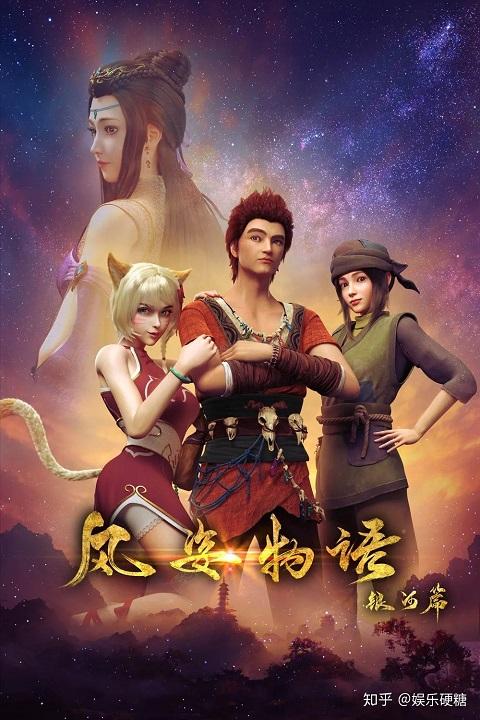 >Fengzi Wuyu Yinhe Pian จิตวิญญาณแห่งสายลม ตอนที่ 1-2 ซับไทย