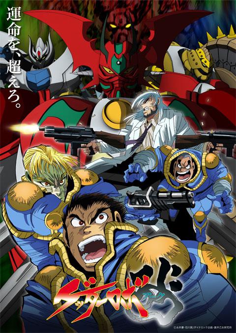 >Getter Robo Arc เก็ตเตอร์โรบอตอาร์ก ตอนที่ 1-4 ซับไทย