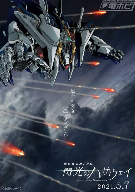 >Mobile Suit Gundam Hathaway's Flash โมบิลสูทกันดั้ม ฮาธาเวย์ส แฟลช The Movie พากย์ไทย