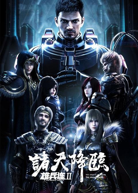 >Xiong Bing Lian The Black Troop Ⅱ การมาของเทพ ภาค 2 ตอนที่ 1-26 ซับไทย