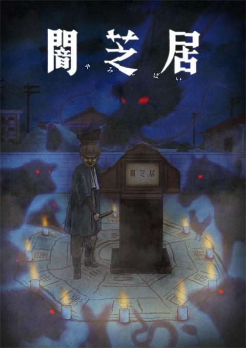 >Yami Shibai 9 ยามิชิไบ เรื่องเล่าผีญี่ปุ่น ภาค9 ตอนที่ 1-13 ซับไทย