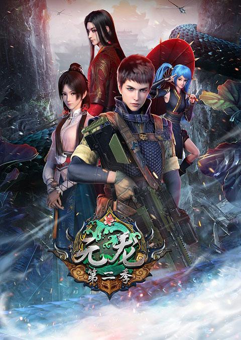 >Yuan Long 2 (First Dragon) หยวนหลง ภาค2 ตอนที่ 1-16 ซับไทย