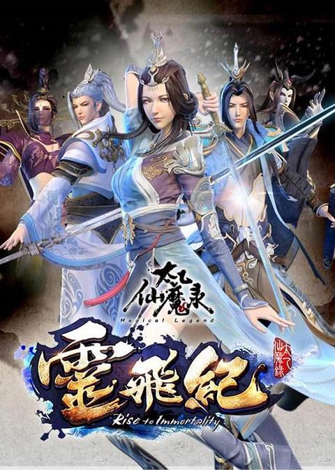 >Magical Legend: Rise to Immortality ตำนานเทพปีศาจไท่อี๋ ตอนที่ 1-15 ซับไทย