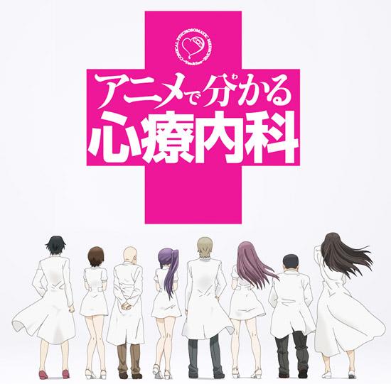 Anime de Wakaru Shinryounaika จิตแพทย์สุดรั่ว ซับไทย