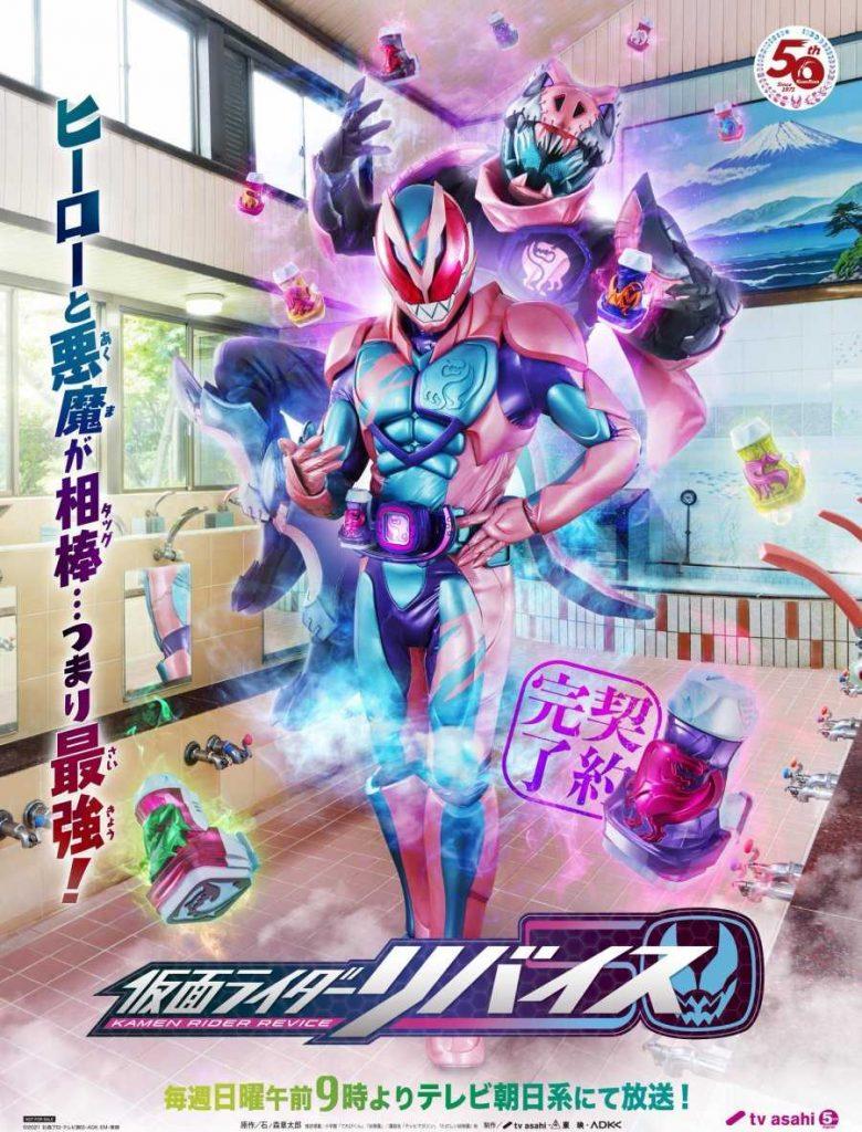 >Kamen Rider Revice มาสค์ไรเดอร์รีไวซ์ ตอนที่ 1-4 ซับไทย