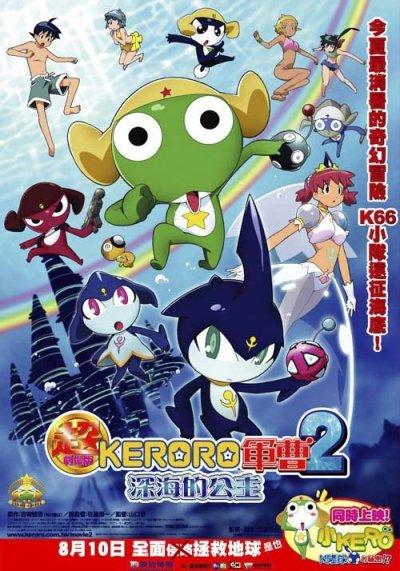 >Keroro Gunso 2nd Season เคโรโระ ขบวนการอ๊บอ๊บป่วนโลก ปี2 ตอนที่ 53-103 พากย์ไทย