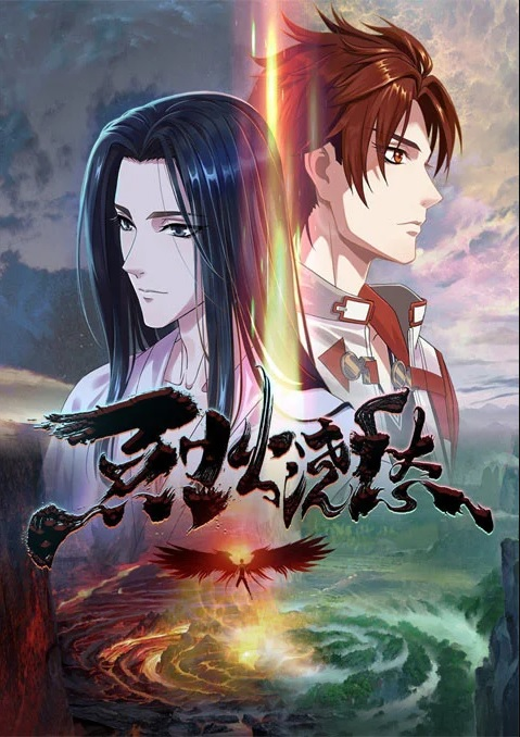 >Drowning Sorrows in Raging Fire (Lie Huo Jiao Chou) ตอนที่ 1-3 ซับไทย