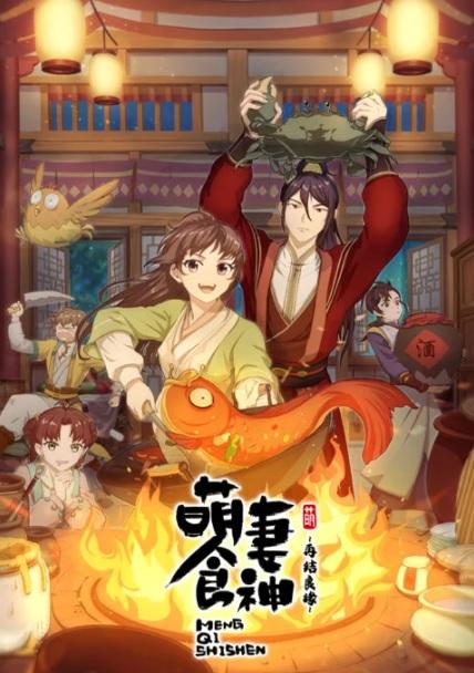 >Meng Qi Shi Shen 2nd Season (Cinderella Chef) สูตรรักซินเดอเรลล่า ภาค2 ตอนที่ 1-2 ซับไทย