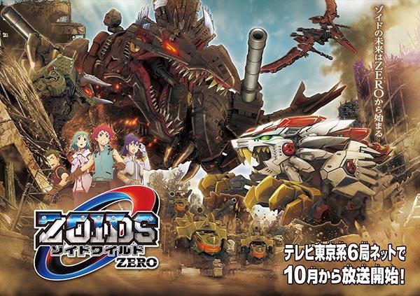 >Zoids Wild Zero ซอยด์ หุ่นรบไดโนเสาร์ ภาค 6 ตอนที่ 1-20 พากย์ไทย